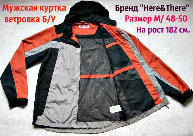 "Куртка ветровка Бренд ""Here&There"" Размер М / 48-50. На рост 182 см."