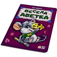 """Книга """"Азбука: Веселая азбука"""" новая А5 (на украинском) Ранок"""