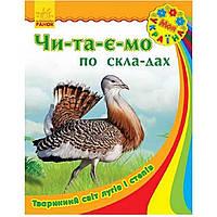 """Книга """"Моя Украина. Читаем по слогам: Животный мир лугов и степей"""" А5 (на украинском)"""