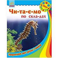 """Книга """"Моя Украина. Читаем по слогам: Животный мир рек и морей"""" А5 (на украинском)"""