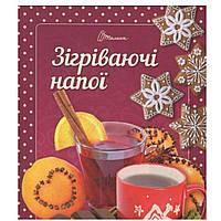 """Книга A5 мягкая """"Вкусно! Рекомендуем !: согревающие напитки"""" (на украинском) (50) №2873 / Талант /"""
