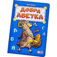 """Книга А5 """"Азбука: хорошее азбука"""" новая А5 (на украинском) Ранок"""