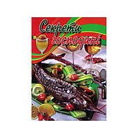 """Кулінарна Книга для запису рецептів В5 """"Секрети господині"""" картонна обкладинка (українською) / Септіма / (10)"""