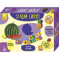 """Карточки """"Кенгуру.Угадай силуэт.Овощи и фрукты"""" 2+30 шт (на украинском) /Ранок/ (10)"""
