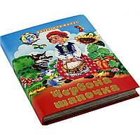 """Книга """"Сказки для малышей: Красная шапочка"""" А6 твердая обложка (на украинском) Септима"""