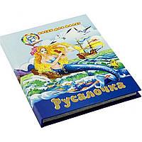 """Книга """"Сказки для малышей: Русалочка"""" А6 твердая обложка (на украинском) Септима"""