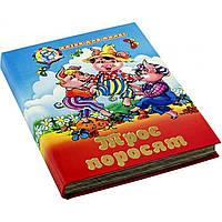 """Книга """"Сказки для малышей: Три поросенка"""" А6 твердая обложка (на украинском) Септима"""