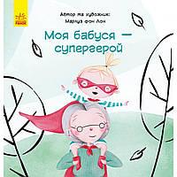 """Книга B5 """"Моя бабушка-супергерой"""" (на украинском)/Ранок/(10)"""