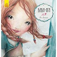 "Книга B5 ""Сказка за сказкой (Clavis) : Баба-Яга"" (на украинском)/Ранок/(10)"