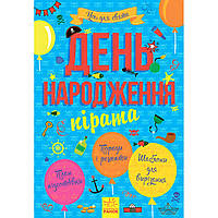 """Книжка A5 """"Все для праздника: День рождения пирата"""" (на украинском)/Ранок/(10)"""