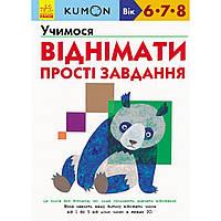 """Книжка А4 мягкая обложка """"Кумон: Учимся вычитать.Простые задачи"""" (на украинском) (10) №4192/С763006У /Ранок/"""