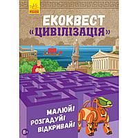 "Книжка А4 ""Екоквест: Цивилизация"" (на украинском) /Ранок/ (85)"