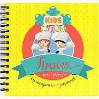 """Книга B5 """"Найкращий подарунок-Книга для запису кулінарних рецептів.Kids menu"""" жовта (українською) (10)"""