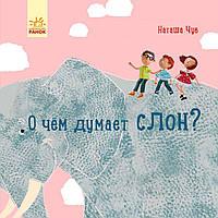 "Книжка B5 ""Професор карапуз: Про що думає слон"" (рос.)/Ранок/(10)"