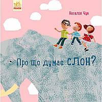 "Книжка B5 ""Професор карапуз: Про що думає слон"" (укр.)/Ранок/(10)"