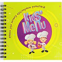 """Книжка B5 пружина б""""Найкращий подарунок-Книга для запису кулінарних рецептів.Kids menu"""" зелений(укр.)"""