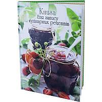 Кулінарна Книга для запису рецептів В5 128 (12) №KKP-2/Рюкзачок /