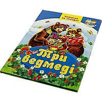 """Книга """"Читаем по слогам: Три медведя"""" А4 твердая обложка"""