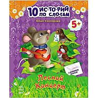 """Книга """"10 ис-то-рий по сло-гам: Лесной концерт"""" А4 с вкладкой (на украинском)"""