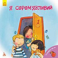 """Книжка B5 """"Кенгуру.Поговорімо про це. Я сором'язливий""""(укр)/Ранок/"""