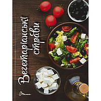 """Книга A5 """"Смачно! Рекомендуємо! Вегетаріанські страви""""(укр.)№6383/Хист/(50)"""
