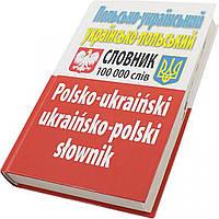 Польско-украинский/украинско-польский словарь 100000 слов A5 Арий