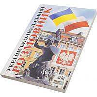 Разговорник украинско-польский В6 мягкая обложка Арий