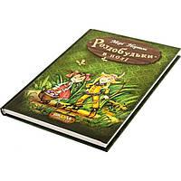 """Книга """"Раздобудьки в поле"""" Нортон М. А5 (на украинском) 3850"""