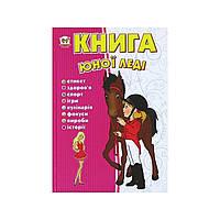 """Энциклопедия """"Книга юной леди"""" А5 (на украинском)"""