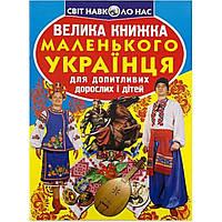 """Книга """"Большая книга Маленького украинца"""" В4 мягкая обложка Бао 0927"""