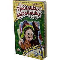 """Книга """"Я слушаюсь маму: Грайлики-одягайлики"""" А6 новая (на украинском) Ранок (20)"""