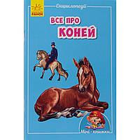 """Книжка А6 """"Міні-енциклопедія: Все про коней""""(укр.)/Ранок/(20)"""