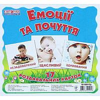 """Карточки раздаточные """"Эмоции и чувства"""" 1044-1/16106012у"""