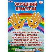 """Плакат """"Зарядний пристрій"""" 13104185У/Ранок"""