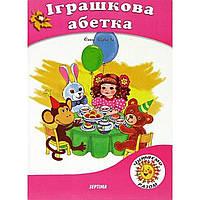 """Книга """"Читаем вместе: Игрушечная азбука"""" А5 твердая обложка (на украинском)"""