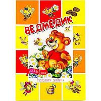 """Книга """"Ребятам-дошколятам. Мишка"""" с заданиями А5 (на украинском) Талант"""