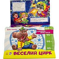 """Книжка-ростомер """"Веселый цирк"""" (на украинском) новая 323010"""