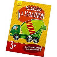 """Книга """"Рисунки из наклеек. Бетономешалка"""" A4 (на украинском)"""