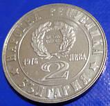 Болгарія 2 лева 100-річчя Квітневого повстання 1976 №70, фото 2