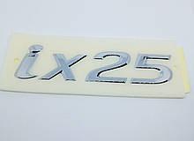 Шильдик напис ix25 на кришку багажника HYUNDAI