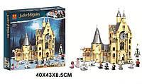 Конструктор Bela (Lari) Harry Potter 11344 Часовая башня Хогвартса, 958 дет., реплика Lego, фото 1