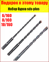 Набор буров по бетону 3 шт 6/160,8/160,10/160 SDS PLUS. Werk 710787