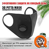 Защитная Маска Питта Пита Pitta Mask Pita черная с клапаном. Многоразовая Маска PM2.5 (полиуретан). Купить