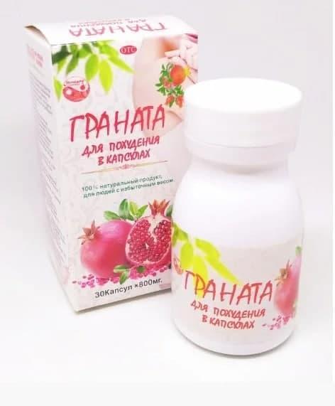 Граната натуральный препарат для похудения и быстрой нормализации веса, банка 800мг