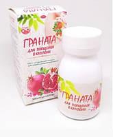 Граната натуральный препарат для похудения и быстрой нормализации веса, банка 800мг, фото 1