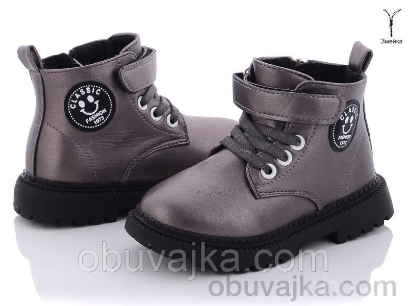 Детская демисезонная обувь 2021 Осенние ботиночки от фирмы BBT(27-32)
