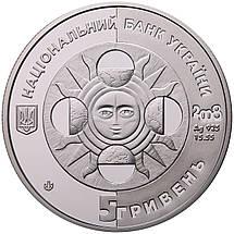 "Срібна монета НБУ ""Терези"", фото 3"