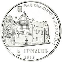 """Срібна монета НБУ """"Олекса Новаківський"""", фото 3"""