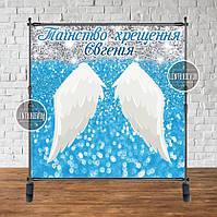 """Баннер 2х2 м. """"Таїнство хрещення"""" Голубий (з білими крилами) Фотозона (виниловый баннер)- Индивиду надпись"""