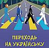 Украинская версия сайта